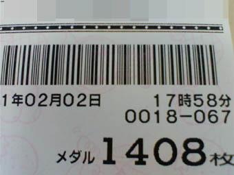 02FEB-06.JPG