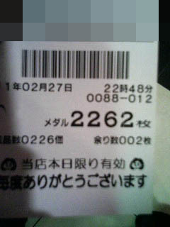 110227_225444.JPG